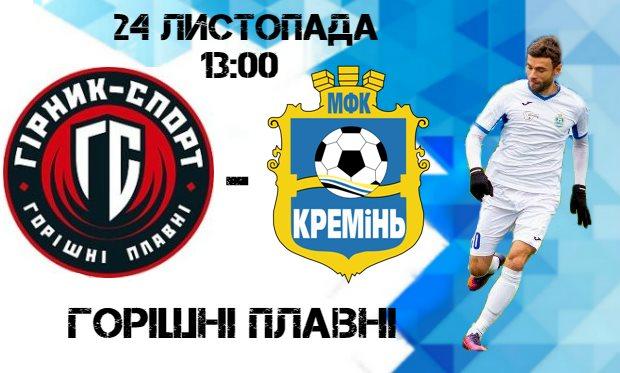 Горняк-Спорт - Кремень, фото ФК Кремень