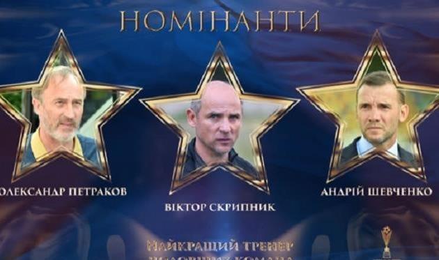 УАФ определила номинантов на звание тренер года