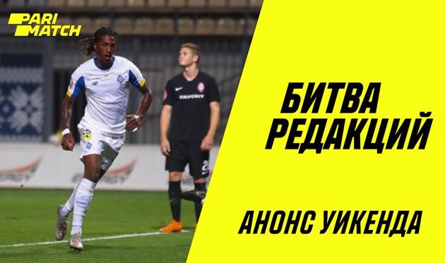 Битва редакций: манчестерское дерби, матч тура в Украине и Ла Лига