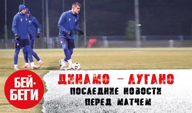 ДИНАМО - ЛУГАНО, ФОТО FOOTBALL.UA