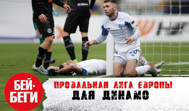 Позор Динамо в Киеве: новое видео на канале Бей-Беги