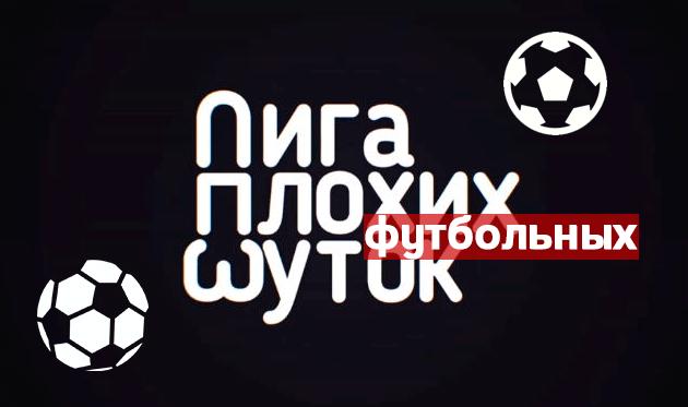 Лига плохих футбольных шуток 2019 года