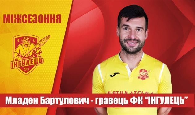 Бартулович, ФК Ингулец