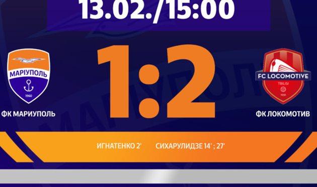 Мариуполь - Локомотив Тбилиси, фото ФК Мариуполь