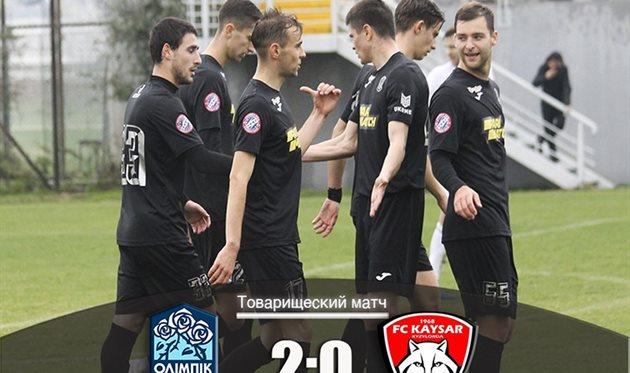 Олимпик - Кайсар, фото ФК Олимпик