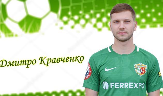 Дмитрий Кравченко, Ворскла