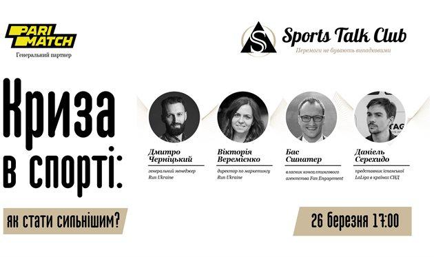 У Києві відбудеться онлайн-зустріч Sports Talk Club