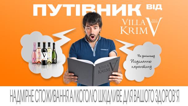 ТОП-5 рекомендацій від Villa Krim, які допоможуть пережити карантин (Реклама)