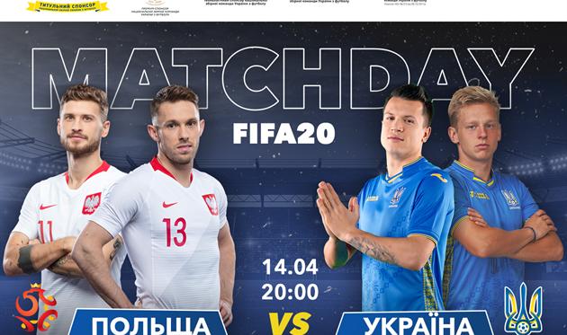 Сборные Украины и Польши сыграют в FIFA 20