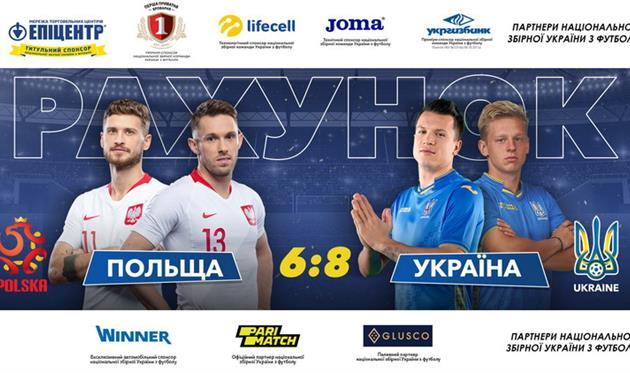 Коноплянка и Зинченко обыграли Польшу в FIFA 20