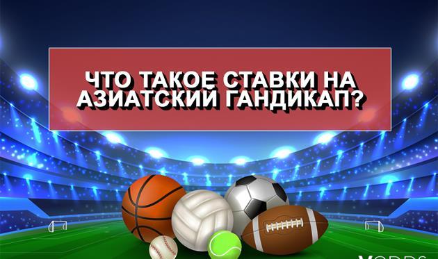 Online ставки на футбол ua