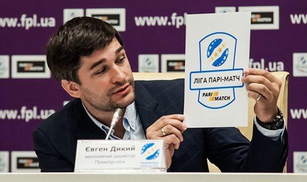 Евгений Дикий, фото: УПЛ