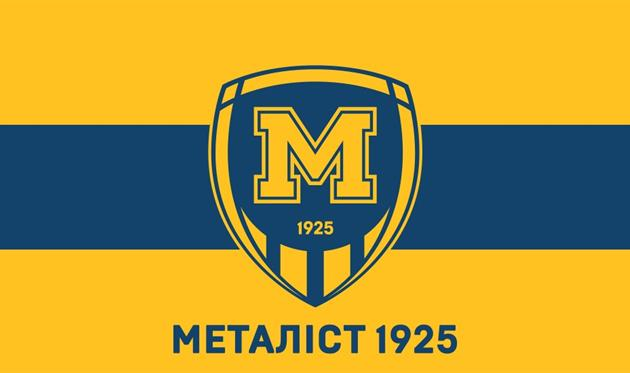 фото Металлист 1925