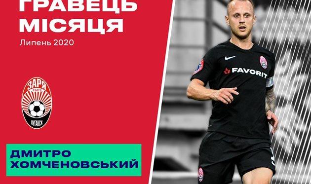 Хомченовский — лучший игрок Зари в июле