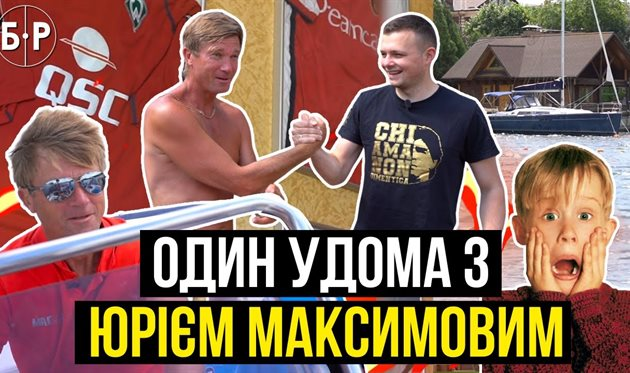 Юрий Максимов, Бомбардир