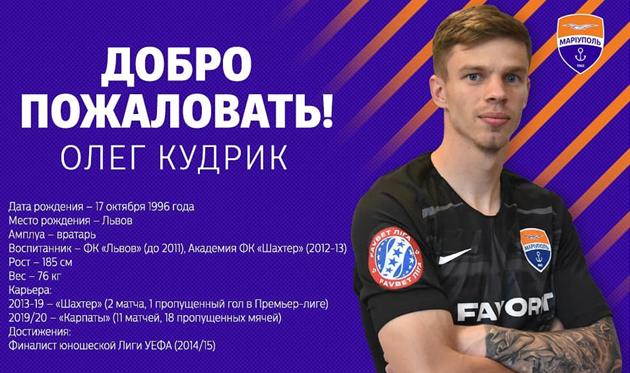 Олег Кудрик, ФК Мариуполь
