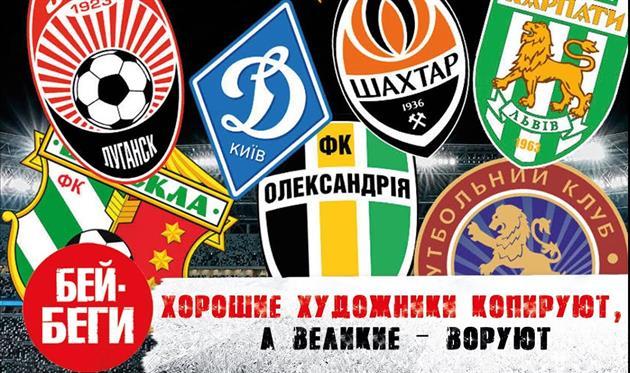 Как могли бы выглядеть логотипы команд УПЛ — видео