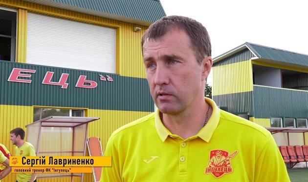 Сергей Лавриненко, Ингулец