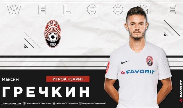 Максим Гречкин, ФК Заря