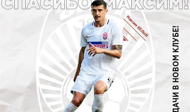 Максим Белый, ФК Заря Луганск