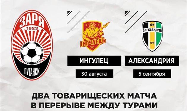 фото ФК Заря Луганск