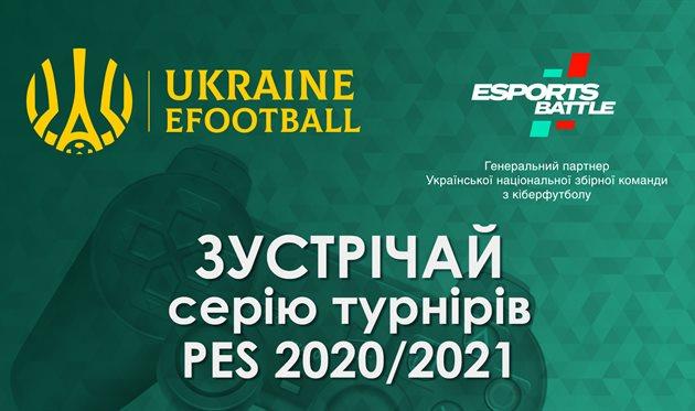 Гра триває: зустрічай турніри з PES 2021 та відбір до збірної України з кіберфутболу!