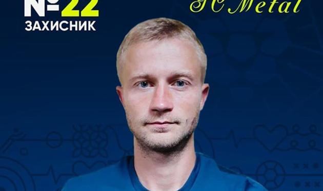 Сергей Люлька, ФК Металл