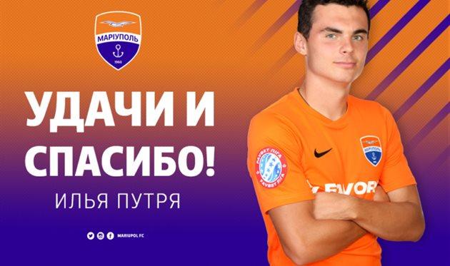 Илья Путря, ФК Мариуполь