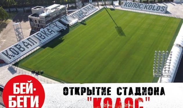 Открытие стадиона Колоса и презентация Селезнева: новое видео на канале