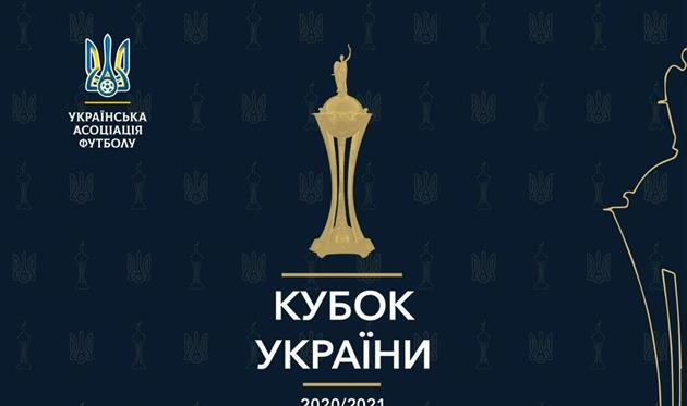 Стали известны все пары 2-го предварительного раунда Кубка Украины