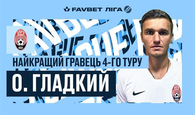 Александр Гладкий, ФК Заря