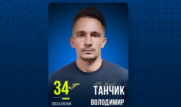 Владимир Танчик, ФК Металл