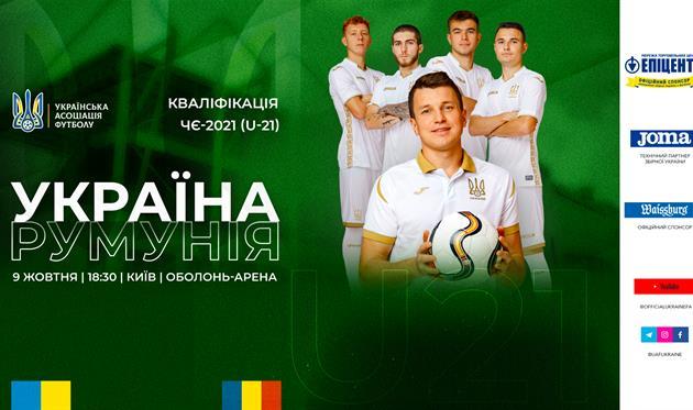 Квитки на матч Україна — Румунія уже в продажу