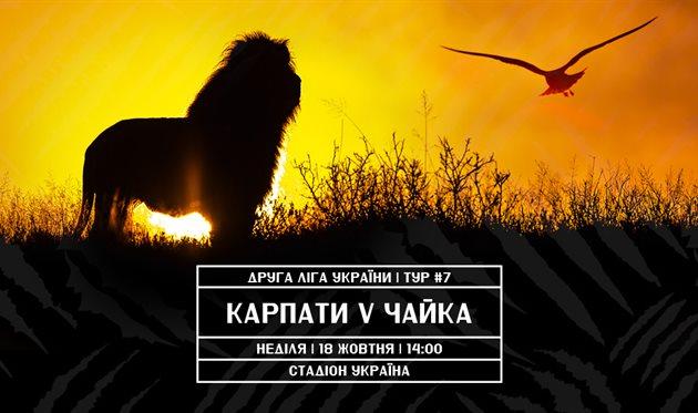 ФК Карпаты