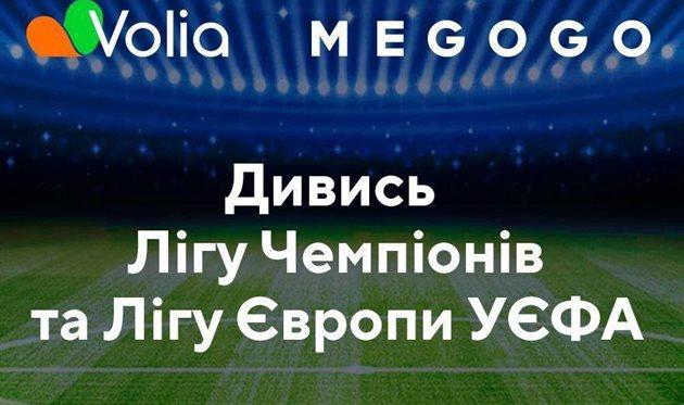 Ліга Чемпіонів та Ліга Європи тепер в 4К завдяки Volia и MEGOGO