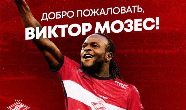 «Спартак» объявил опереходе Мозеса из«Челси»