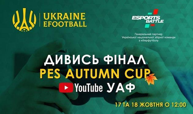 Дивись фінал PES AUTUMN CUP наживо на youtube-каналі УАФ