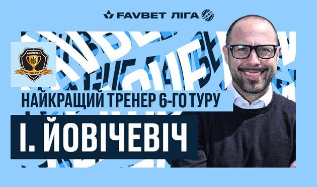 Йовичевич — лучший тренер шестого тура УПЛ