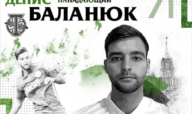 Денис Баланюк, ФК Торпедо