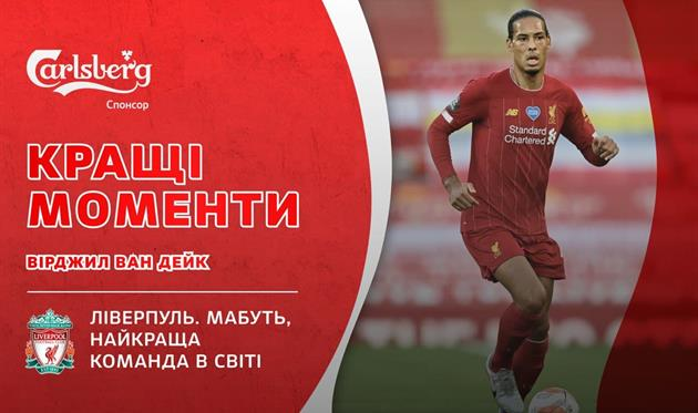 Виржил Ван Дейк, football.ua / getty images