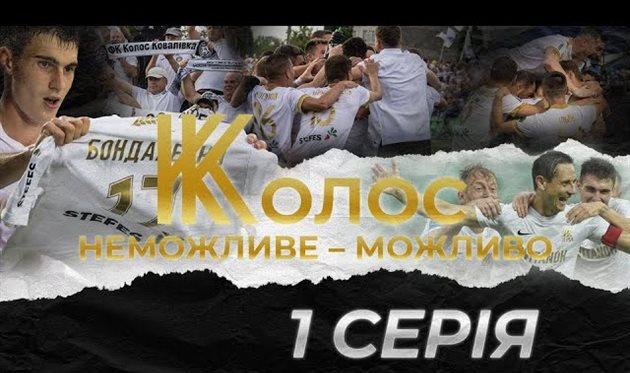 ФК Колос