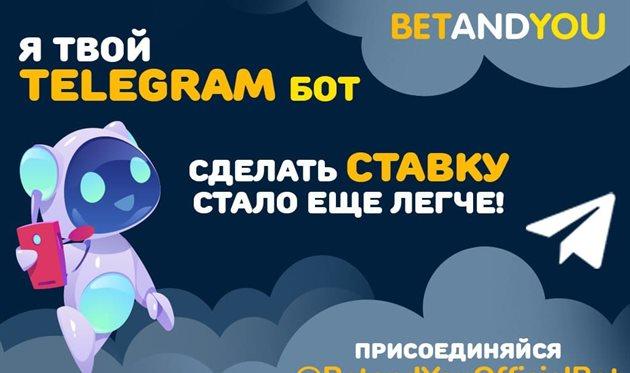Новый и удобный способ ставок от компании Betandyou. Реклама