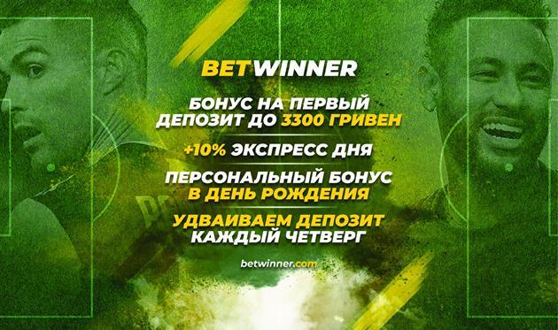 Betwinner — букмекерская контора