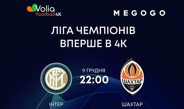 Вперше трансляція матчу української команди пройшла в 4К*