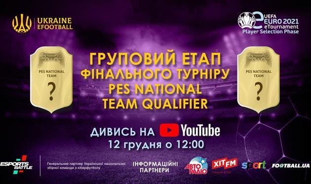 Дивись матчі групового етапу фіналу відбору до збірної України з кіберфутболу на YouTube-каналі УАФ