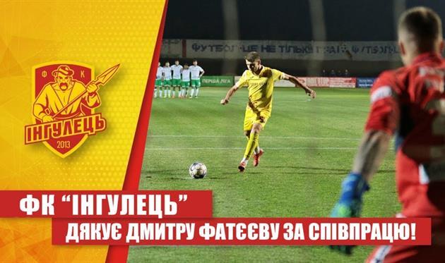 Дмитрий Фатеев, ФК Ингулец