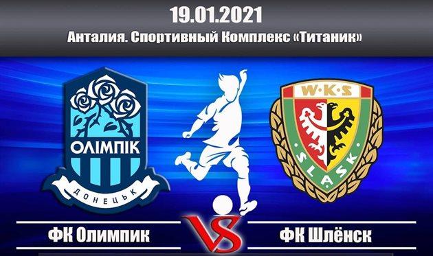 Фото ФК Олимпик