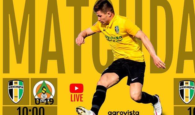 Александрия — Аланияспор U-19: видео онлайн-трансляция товарищеского матча