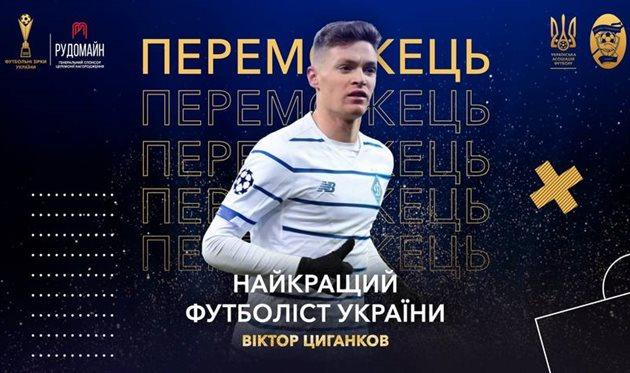 Виктор Цыганков, УАФ