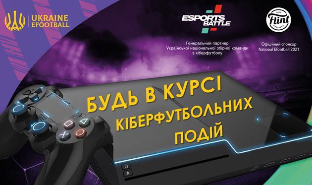 Зустрічайте нові кіберфутбольні турніри та відбір до збірної україни в дисципліні fifa!